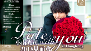 「Date with you」小南光司見面會2018 in HongKong