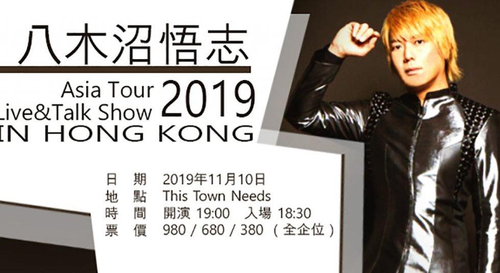 yagi_hk_banner_ver1.9-1_20190830-1024x53