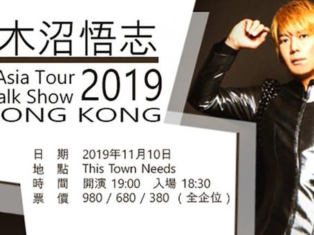 八木沼悟志 Asia Tour 2019 Live&Talk Show IN 香港