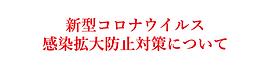 感染拡大.png
