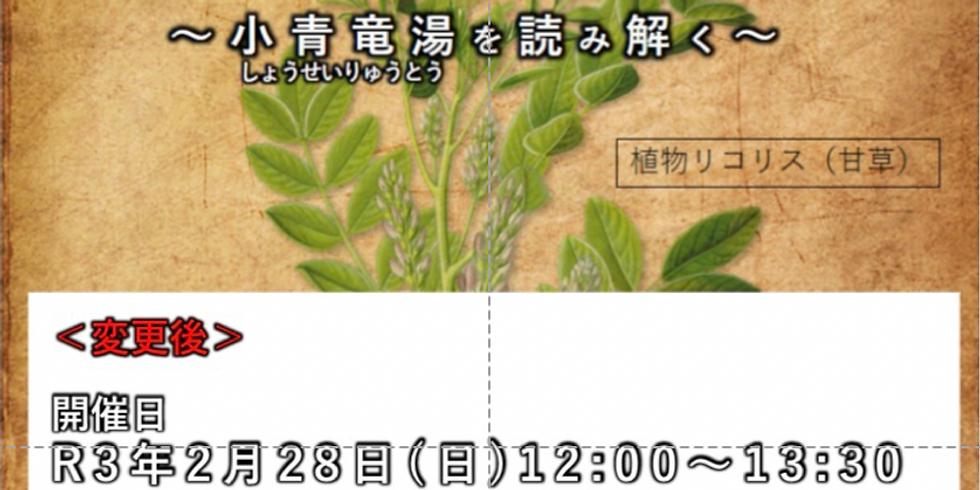 (オンライン)「鼻炎・花粉症について知る〜小青竜湯を読み解く〜」漢方講座シリーズ