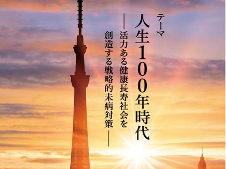 第27回 日本未病学会総会 2020.10.31~11.01