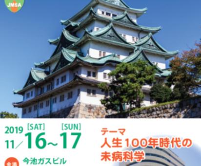 日本未病システム学会総会  未病ケアモニターの推進