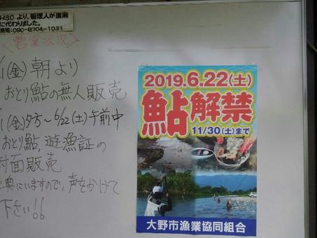 6月21日 阪井・廣瀬販売所 営業状況