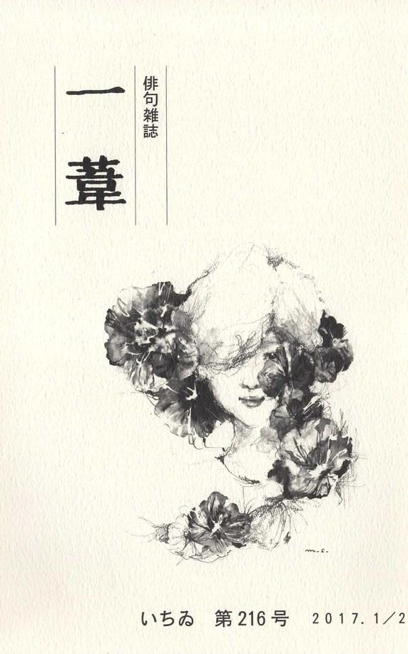 俳句雑誌「一葦」表紙