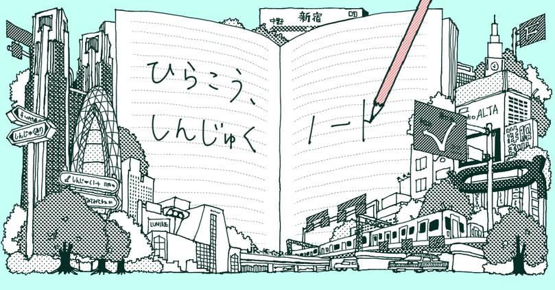 しんじゅくノートFacebookバナー