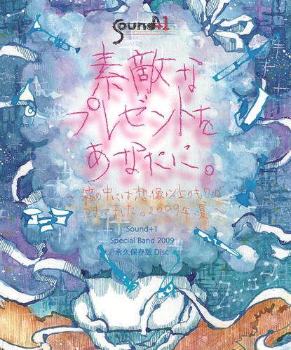 NHK BS「Sound+1」DVDパッケージ