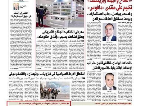 المصري اليوم: مصري يشارك في اختراع مادة تمهد الطريق لثورة الكترونية