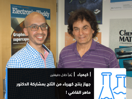 الباحثون المسلمون: جهاز ينتج كهرباء من الثلج بمشاركة الدكتور ماهر القاضي