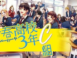 テレビ東京×秋元康が仕掛ける「青春高校3年C組 (テレビ東京)」2年目に入りました。