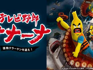 テレビ野郎 ナナーナ 怪物クラーケンを追え!(テレビ東京) 音楽制作しました