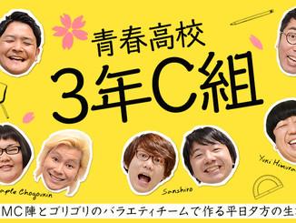 秋元康とテレビ東京が作る理想のクラス 「青春高校 3年C組」