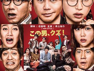 NON STYLE石田さん脚本、井上さん主演の映画『耳を腐らせるほどの愛』6月14日よりシネ・リーブル池袋ほか全国公開。
