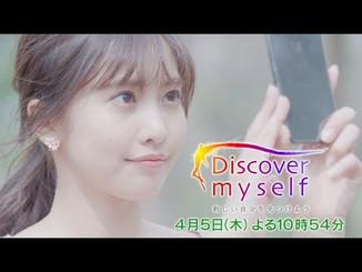 「Discover myself」 ( テレビ東京 )