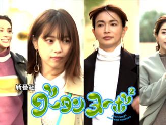 「グータンヌーボ2 (関西テレビ)」
