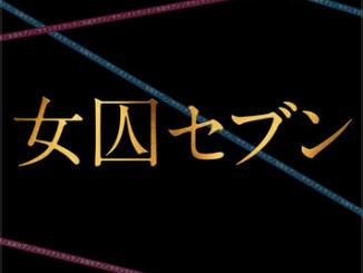 金曜ナイトドラマ「女囚セブン」O.S.T