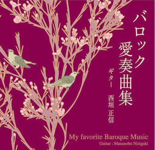 バロック愛奏曲集(My favorite Baroque Music)