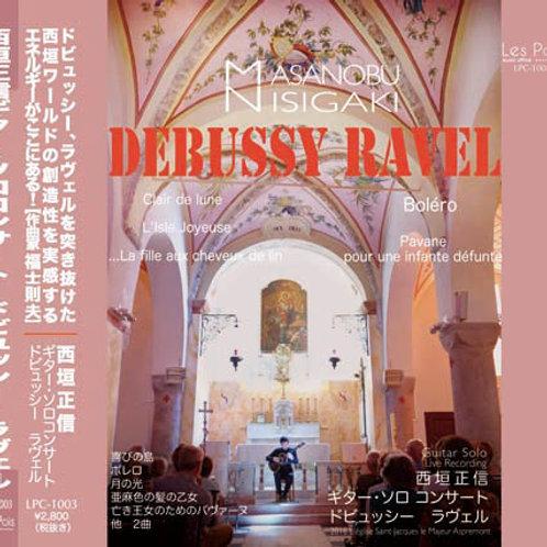 ギターソロ ドビュッシー&ラヴェル(GUITAR solo Debussy&Ravel)