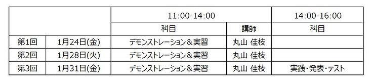 schedule_001.JPG