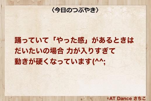 今日のつぶやき 29.jpg