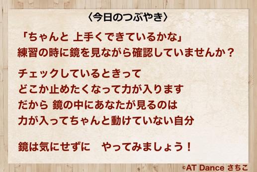 今日のつぶやき 63.jpg