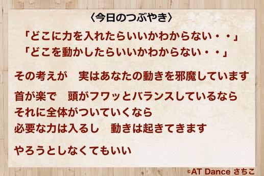 今日のつぶやき 48.jpg