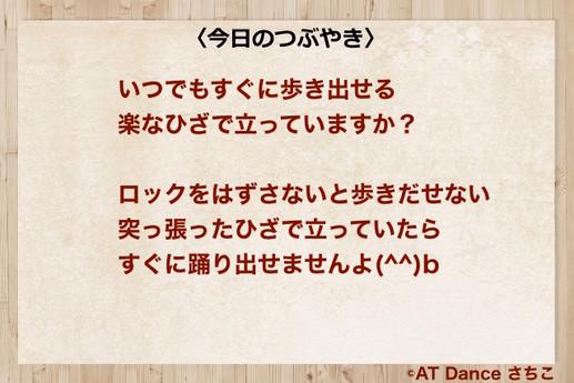 今日のつぶやき 46.jpg
