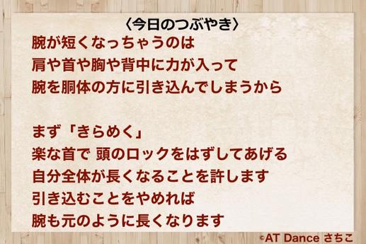 今日のつぶやき 30.jpg