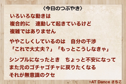 今日のつぶやき 34.jpg