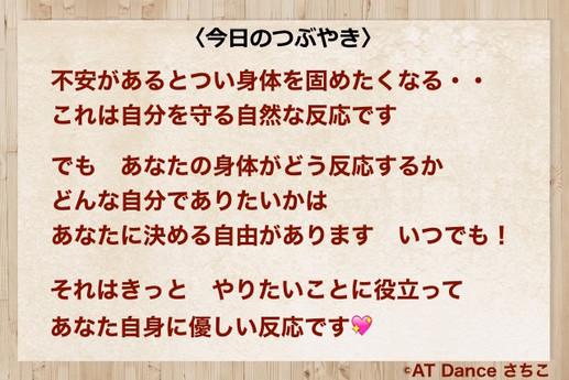 今日のつぶやき 54.jpg