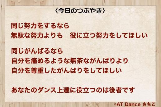 今日のつぶやき 71.jpg