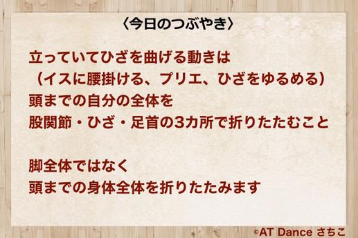 今日のつぶやき 39.jpg
