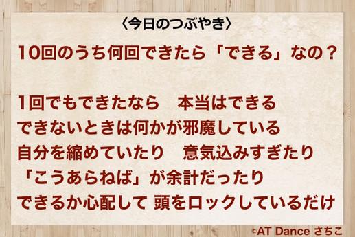 今日のつぶやき 28.jpg