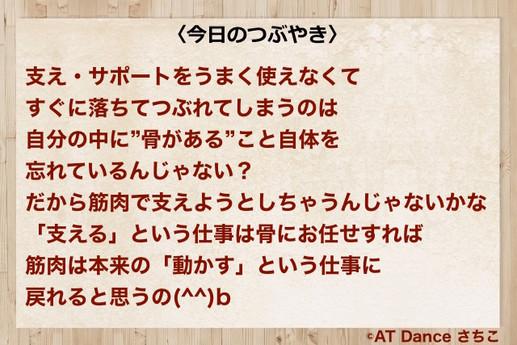 今日のつぶやき 27.jpg