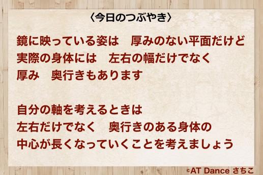 今日のつぶやき 58.jpg
