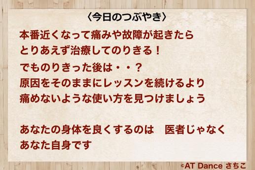 今日のつぶやき 40.jpg