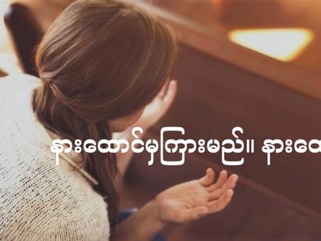ဘုရားသခင်သည် သင့်ကိုဘယ်လိုစကားပြောမလဲ။ နားထောင်ပါ။