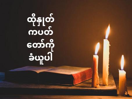 နှုတ်ကပတ်တော်၏အစွမ်း