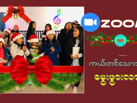 Christmas Caroling (Zoom)