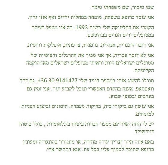 Hebrew202-6.jpg