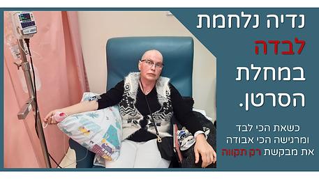 נדיה נלחמת לבדה במחלת הסרטן