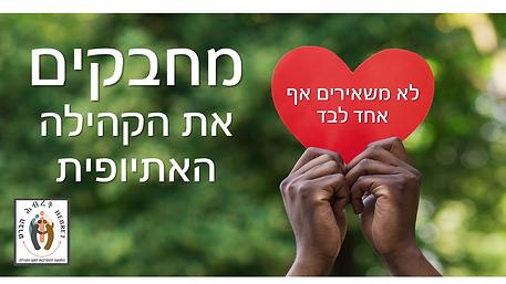 מחבקים את הקהילה האתיופית