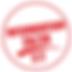Interventins guêpes - Frelons - Abeilles 35 - 44 - 56 - 7j/7 weekend - Dimanche et jours feriés sans surcout