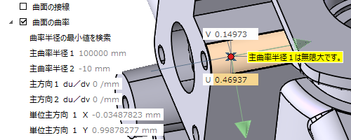 曲線/曲面の曲率半径