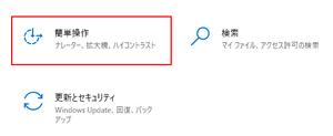 設定→簡単操作