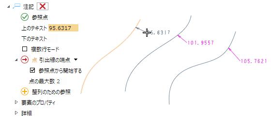曲線の長さを注記で表示