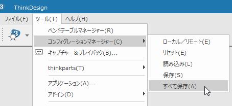 第2回: コンフィグレーションマネージャーと Windows10