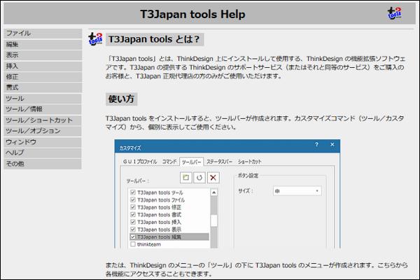 T3Japan tools
