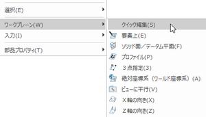 編集→ワークプレーン