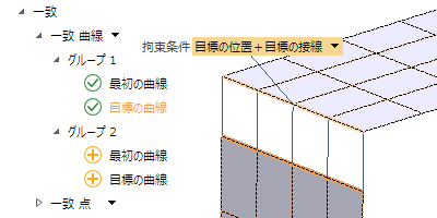 GSMの拘束条件を「位置+接線」にする
